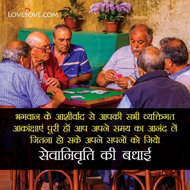रिटायरमेंट शायरी इन हिंदी, रिटायरमेंट की शुभकामनाये Hindi, रिटायरमेंट पर शुभकामनाएं, रिटायरमेंट की कविता इन हिंदी,