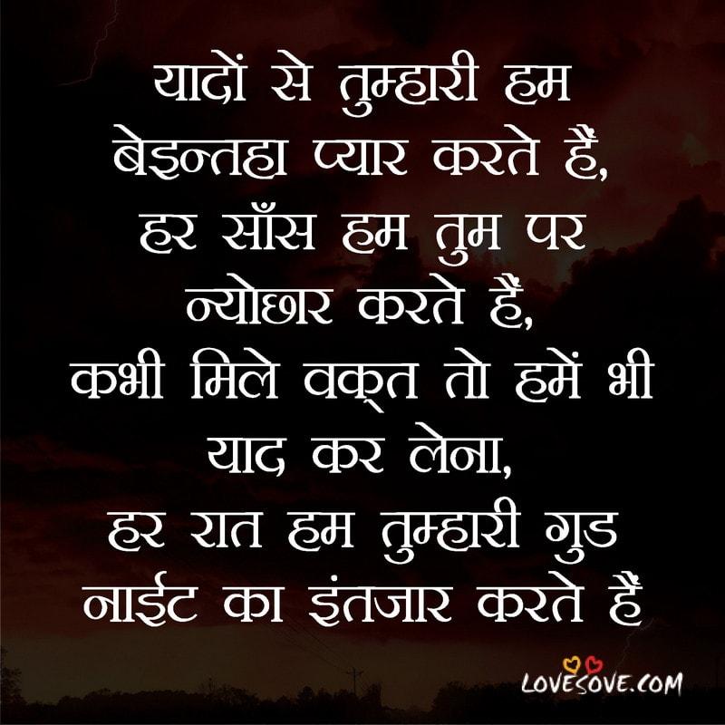 Andheri Raat Shayari In Hindi, Wo Raat Shayari, Yeh Raat Shayari, Raat Ki Chandni Shayari, Raat Shayari Hindi,