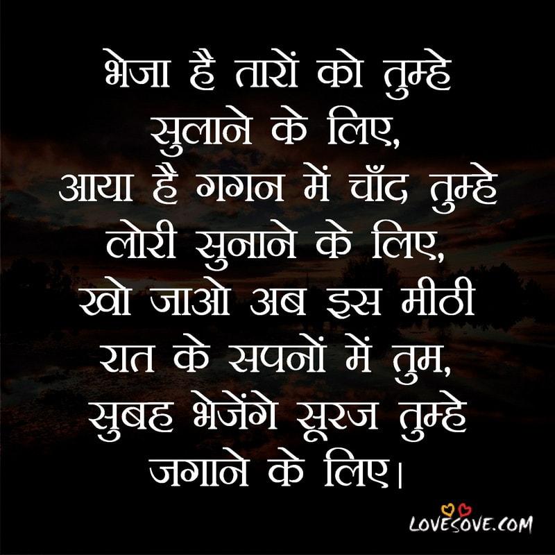 Raat Ki Shayari Hindi Mai, Raat Ki Dard Bhari Shayari, Raat Shayari Image, Raat Yaad Shayari,