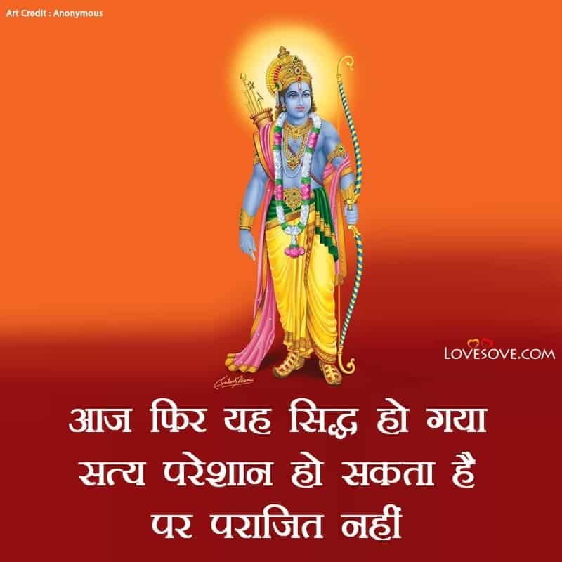 Ram Mandir Status, Ram Mandir Quotes, Quotes On Ram Mandir, Ram Mandir Quotes In Hindi, Quotes On Ram Mandir Ayodhya, Ram Mandir Ayodhya Quotes, Quotes For Ram Mandir, Quotes On Ram Mandir In Hindi, Ram Mandir Faisla Quotes,