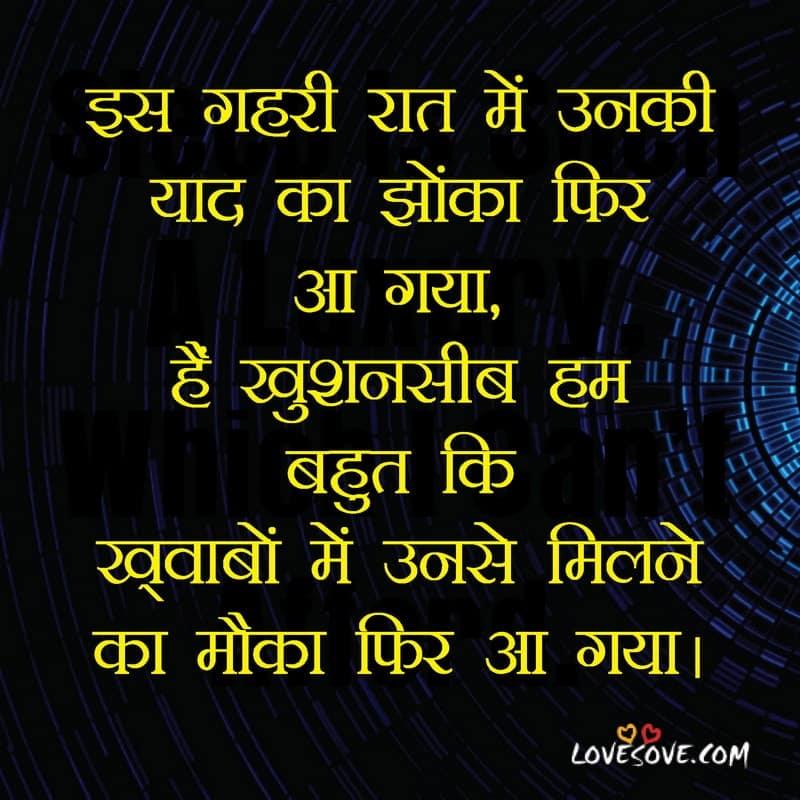 Raat Yaad Shayari, Shayari On Raat In Hindi, Raat Ki Yaad Shayari, Raat Ko Yaad Shayari, Raat Shayari 2 Lines In Hindi, Chand Raat Shayari Images, Raat Shayari Sms, Raat Shayari 2 Lines, Raat Shayari Romantic, Raat Ki Neend Shayari,