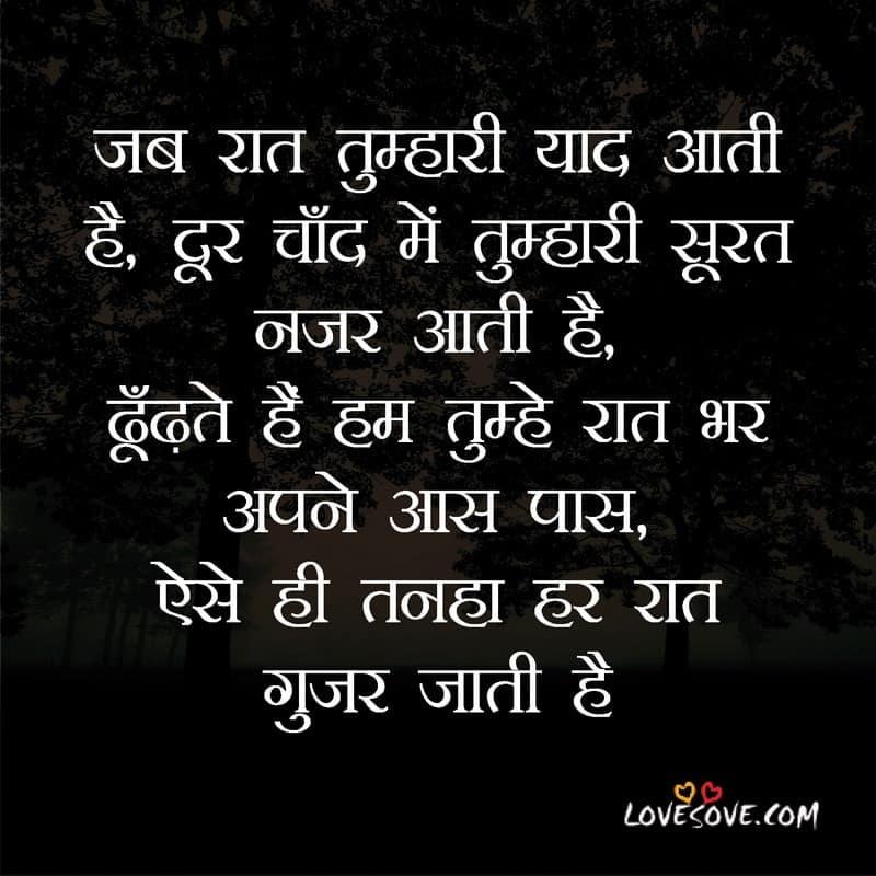 Shayari On Raat Ki Neend, Chandni Raat Shayari, Raat Bhar Teri Yaad Shayari, Raat Sad Shayari In Hindi, Raat Shayari Wallpaper, Akhri Raat Shayari, Raat Ki Shayari Sad,