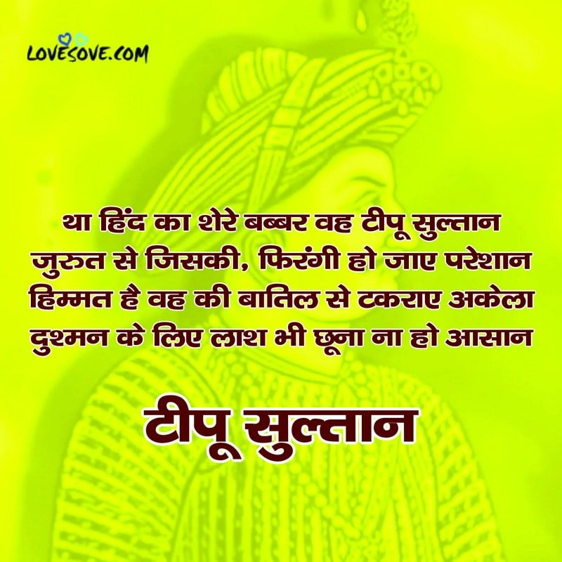 Tipu Sultan Famous Quotes, The Dreams Of Tipu Sultan Quotes, Tipu Sultan Status, Tipu Sultan Shayari, Tipu Sultan Quotes That Will Inspire You, Tipusultan, Tipu Sultan Images, टीपू सुल्तान,