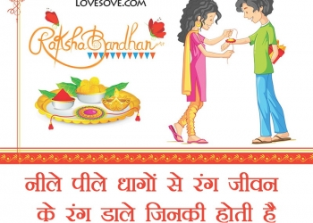 Sad Raksha Bandhan Messages, Missing You Lines On Rakhi For Brother-Sister, RakshaBandhan Sad Shayari Images, Miss You Sister, Missing You Lines For Rakhi For Brother-Sister, Raksha Bandhan Sad Shayari Images