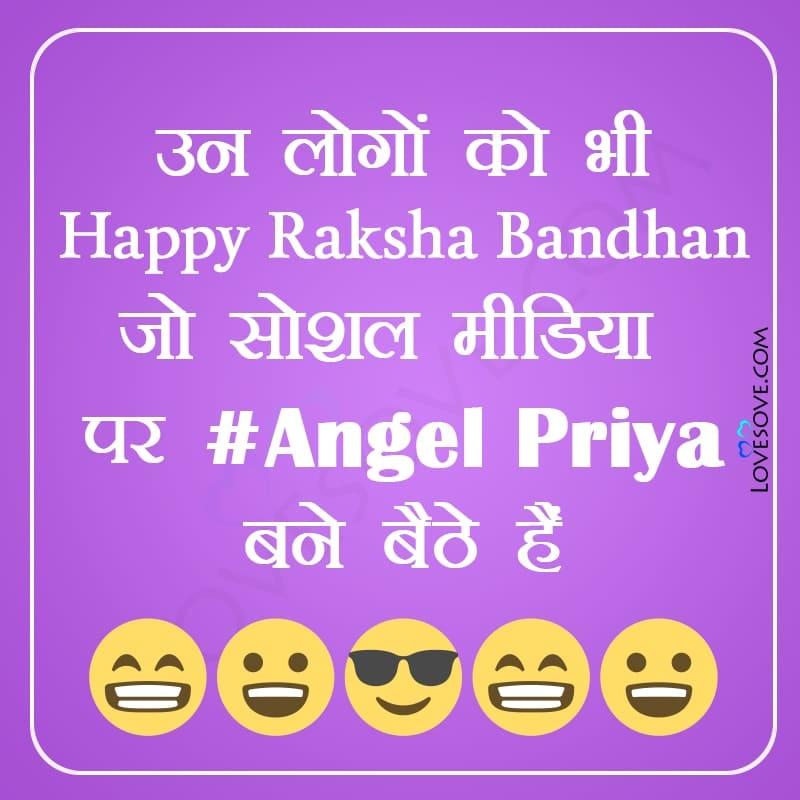 Un Logo Ko Bhi Happy Raksha Bandhan Jo Social Media, , un logo ko bhi happy raksha bandhan lovesove