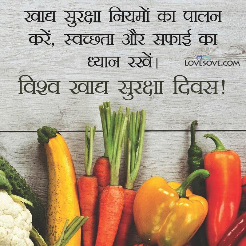 World Food Safety Day, World Food Safety Day Poster, World Food Safety Day Activities, World Food Safety Day Theme, World Food Safety Day 7 June, World Food Safety Day Hindi,