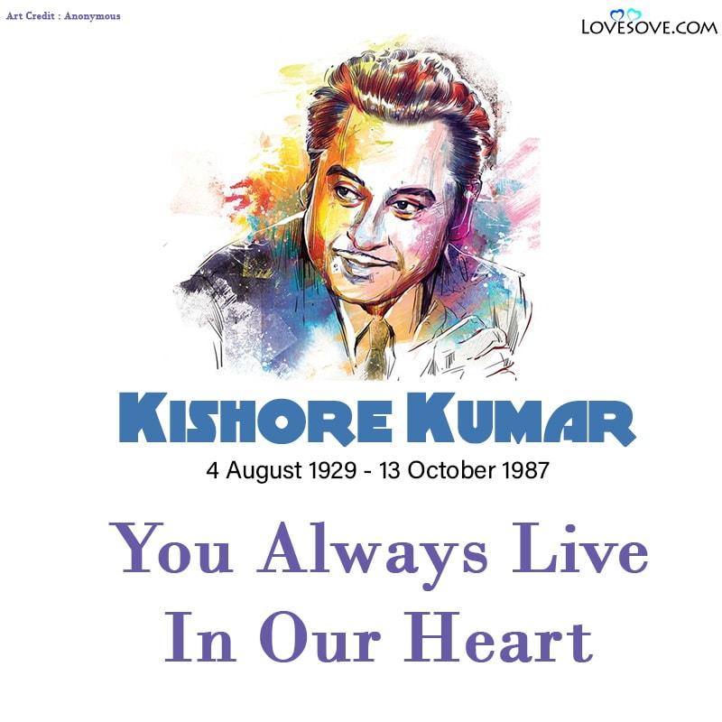 Birthday Of Kishore Kumar, Happy Birthday Kishore Kumar Photo, किशोर कुमार, किशोर कुमार हिट्स, किशोर कुमार की यादें,