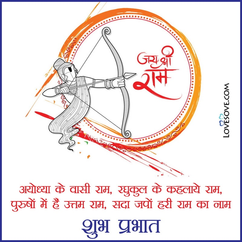 जय श्री राम सुप्रभात स्टेटस, Jay ShriRam Suprabhat Images, Ramji Morning Status, Jai Shree Ram Good Morning Shayari For Whatsapp, जय श्री राम शुभप्रभात स्टेटस, Jai ShriRam Good Morning Status In Hindi, Jay SiyaRam Whatsapp Good Morning Status, Best Ramji Good Morning Status, Jai Shree Ram Good Morning Status Images