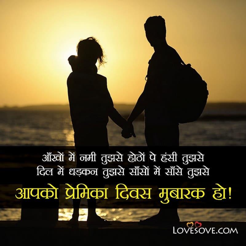 national girlfriends day shayari, Girlfriends Day shayari, premika diwas, premika diwas mubarak ho, हैप्पी गर्लफ्रेंड डे,