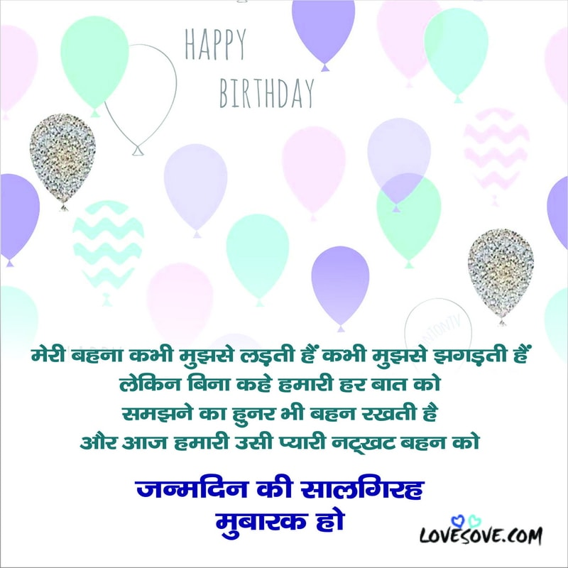 birthday wishes for sister, birthday wishes for sister from brother, birthday wishes for sister card, birthday wishes for sister friend, birthday wishes for sister in english, birthday wishes for sister daughter,