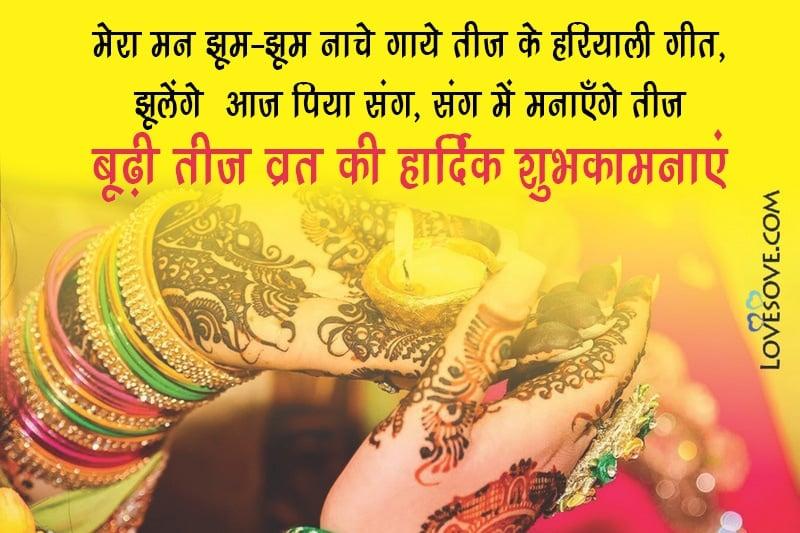 Happy Budhi Teej Shayari, बूढ़ी तीज व्रत की हार्दिक शुभकामनाएं, Happy Badi Teej Status