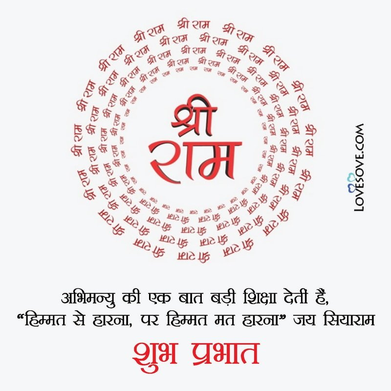 भगवान सुप्रभात, सुप्रभात भगवान गुड मॉर्निंग, सुप्रभात भगवान का भजन, भगवान सुप्रभात गुड मॉर्निंग हिंदी, भगवान सुप्रभातम, भगवान सुप्रभात गुड मॉर्निंग फोटो, सुप्रभात भगवान की फोटो, सुप्रभात भगवान के भजन, भगवान की सुप्रभात, जय श्री राम सुप्रभात स्टेटस, Jay ShriRam Suprabhat Images, Ramji Morning Status, Jai Shree Ram Good Morning Shayari For Whatsapp, जय श्री राम शुभप्रभात स्टेटस, Jai ShriRam Good Morning Status In Hindi, Jay SiyaRam Whatsapp Good Morning Status, Best Ramji Good Morning Status, Jai Shree Ram Good Morning Status Images
