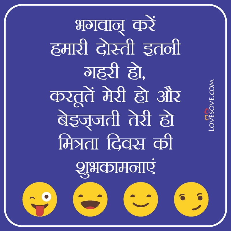Friendship Day Funny Status Images, Funny Friendship Day Messages, फ्रेन्डशिप डे की बधाईयाँ, Send Funny Wishes In Hindi For WhatsApp-Facebook Status