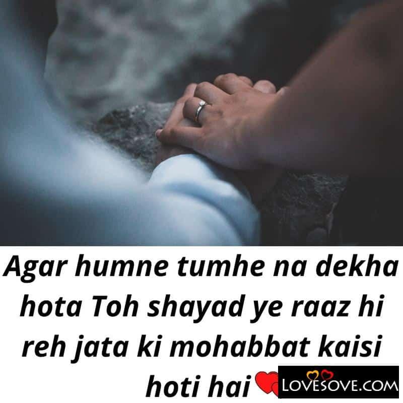 mohabbat quotes, mohabbat status in hindi, shayari on mohabbat, mohabbat quotes in hindi, mohabbat romantic shayari,