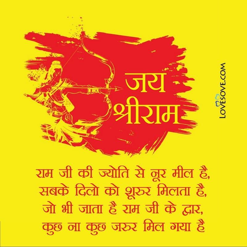 Jai Shri Ram Shayari Images, Lord Rama Shayari, Jai Shree Ram Shayari Images, Jai Shree Ram Shayari Images in Hindi, जय श्री राम शायरी न्यू, जय श्री राम शायरी हिंदी, जय श्री राम शायरी इन हिंदी, जय श्री राम के शायरी, Jai Shri Ram Ke Shayari
