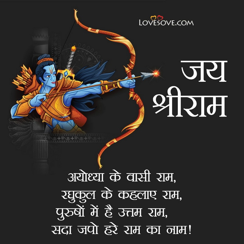 Jai Shri Ram Attitude Shayari In Hindi, Jai Shri Ram Fb Shayari In Hindi, Jai Shree Ram Shayari Attitude, Jai Shri Ram Shayari Photo, Jai Shree Ram Shayari In Hindi Language, Jai Shri Ram Ayodhya Mandir Shayari, Jai Shri Ram Shayari Whatsapp