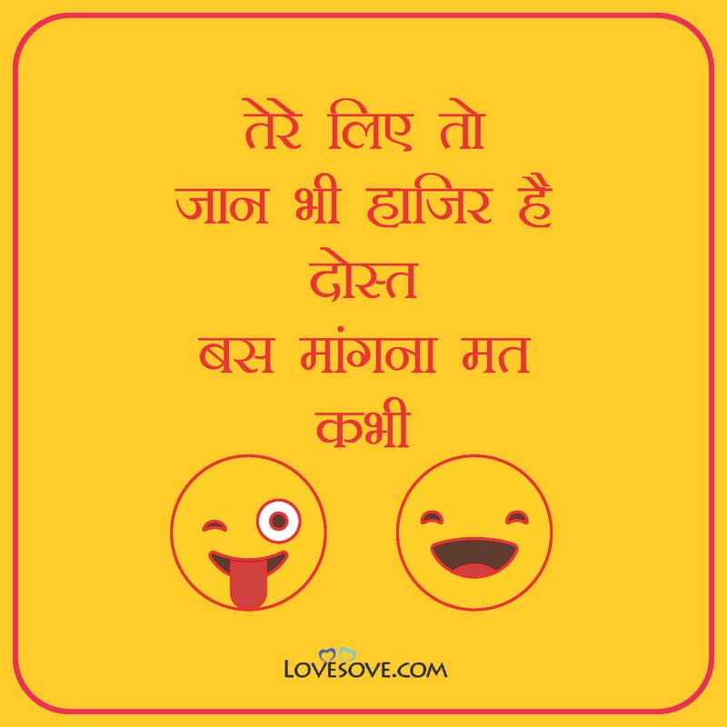 Funny Dosti Messages, Funny Friendship Jokes In Hindi, Funny Friendship Messages, Funny Friendship Lines, Jokes For Friendship