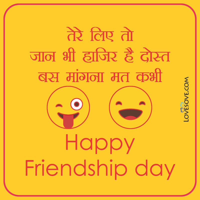 Funny Friendship Day Messages, Funny Friendship Day Lines, Jokes For Friendship Day, मित्रता दिवस की मज़ेदार शुभकामनाएं, Friendship Day Funny Wishes And Quotes