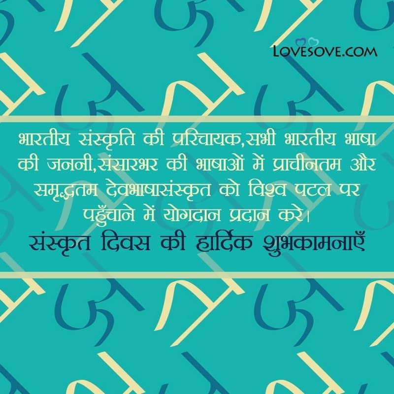 Sanskrit Day, Sanskrit Day 2020 Quotes, Sanskrit Day Cards, Sanskrit Day 2020 Theme, Sanskrit Day 2020 Images, Sanskrit Day Wishes, Sanskrit Day Wishes In Hindi,