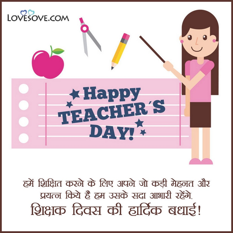 Teachers Day Wishes, Teachers Day Greeting Card, Teachers Day Wishes Cards, Teachers Day Best Wishes Quotes, Teachers Day Wishes For Mother,
