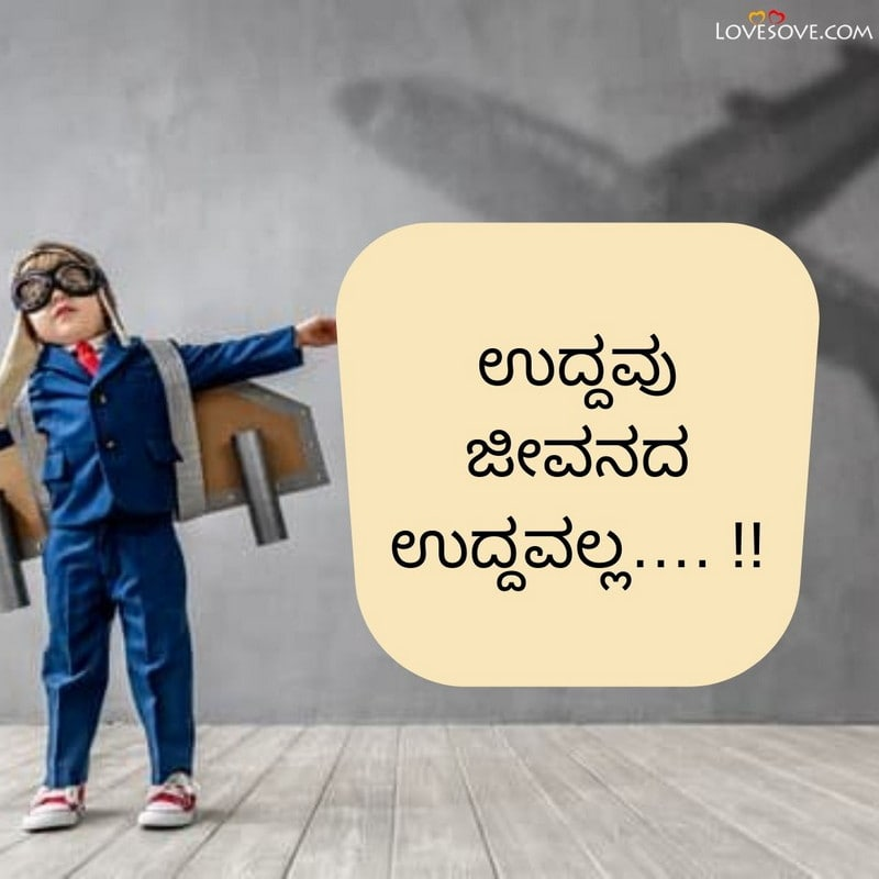 Kannada Thoughts On Life, Beautiful Thoughts On Life In Kannada, Great Thoughts On Life In Kannada, Kannada Thoughts About Life Images, Kannada Quotes On Life, Kannada Quotes About Life, Kannada Quotes On Life In Kannada,