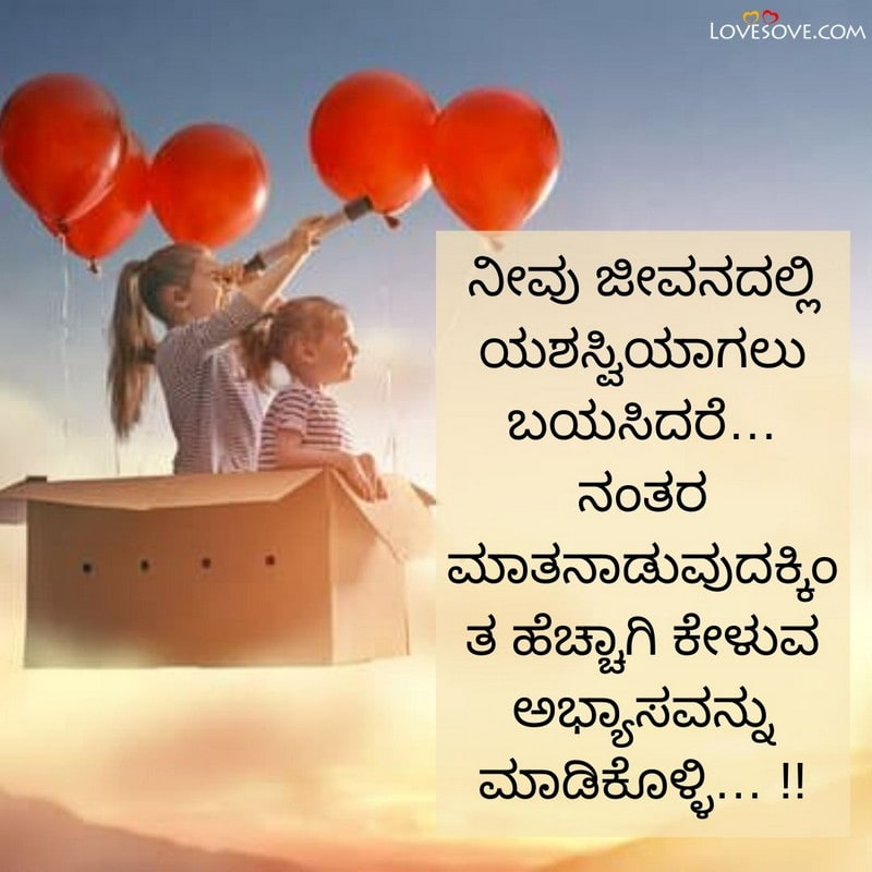 Best Quotes On Life In Kannada, Kannada Quotes On Life With Images, Sad Quotes On Life In Kannada, Kannada Quotes For Life, Kannada Quotes On Life Status, Quotes On Life In Kannada Download,