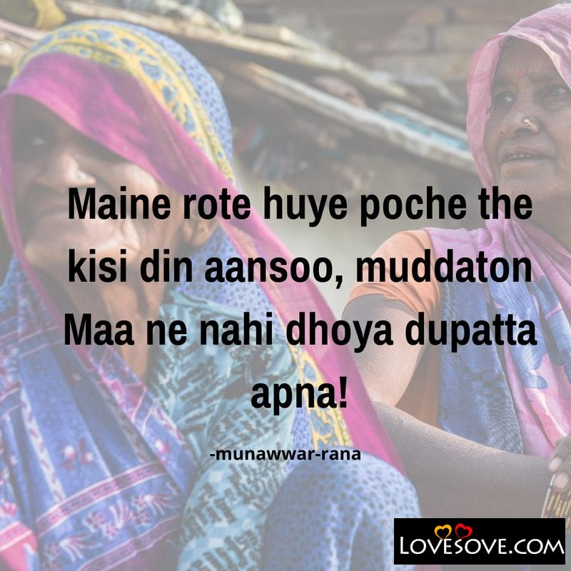 Munawwar Rana, Munawwar Rana Ki Gazal, Munawwar Rana Best Ghazal, Munawwar Rana Ghazal Shayari, Munawwar Rana Latest Images, Munawwar Rana Shayari, Munawwar Rana Shayari On Maa,
