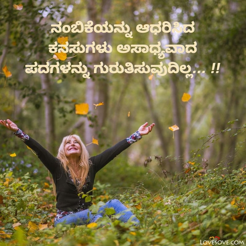 Quotes On Life In Kannada Download, Bhagavad Gita Quotes On Life In Kannada, Best Quotes On Life Kannada, Dp Quotes On Life In Kannada, Beautiful Quotes On Life In Kannada, Kannada Quotes About Sad Life,