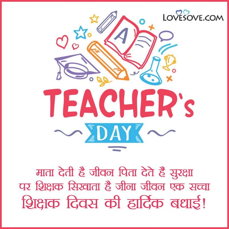 Teachers Day Wishes Download, Teachers Day Easy Greeting Card, Teachers Day Wishes Pictures Download, Teachers Day Wishes Best, Teachers Day Greeting Download, Teachers Day Wishes And Cards, Teachers Day Wishes Cards In Hindi,