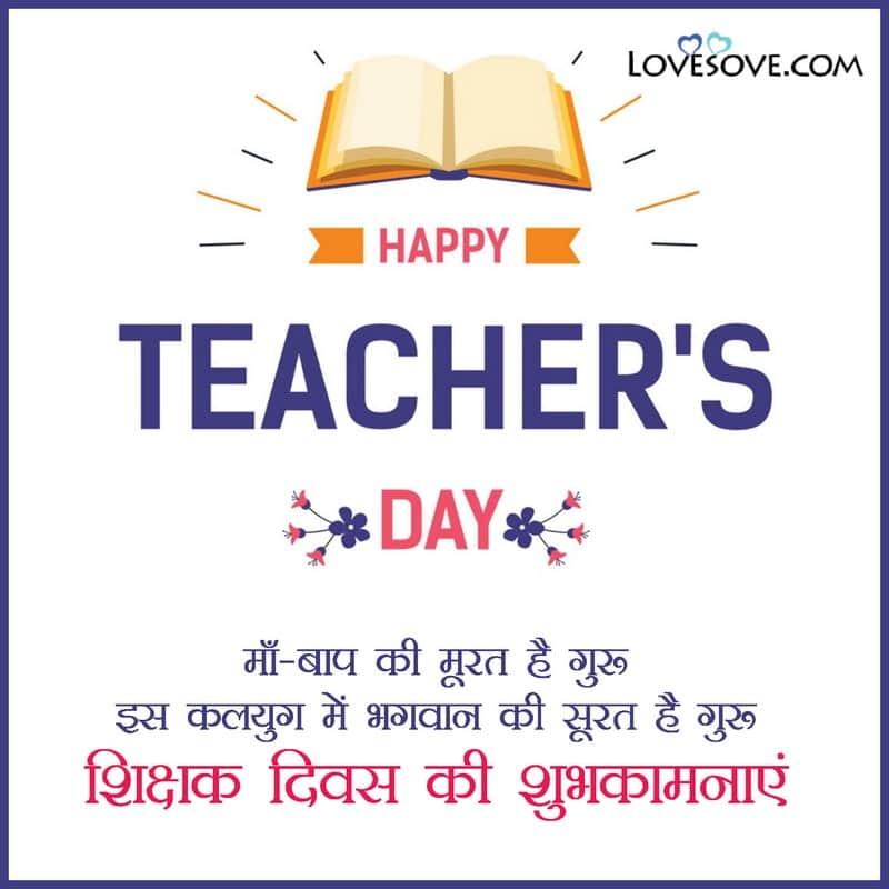 Teachers Day Shayari, Teachers Day Par Shayari, Teachers Day Special Shayari, Teachers Day Quotes Shayari, Teachers Day Shayari Pic,