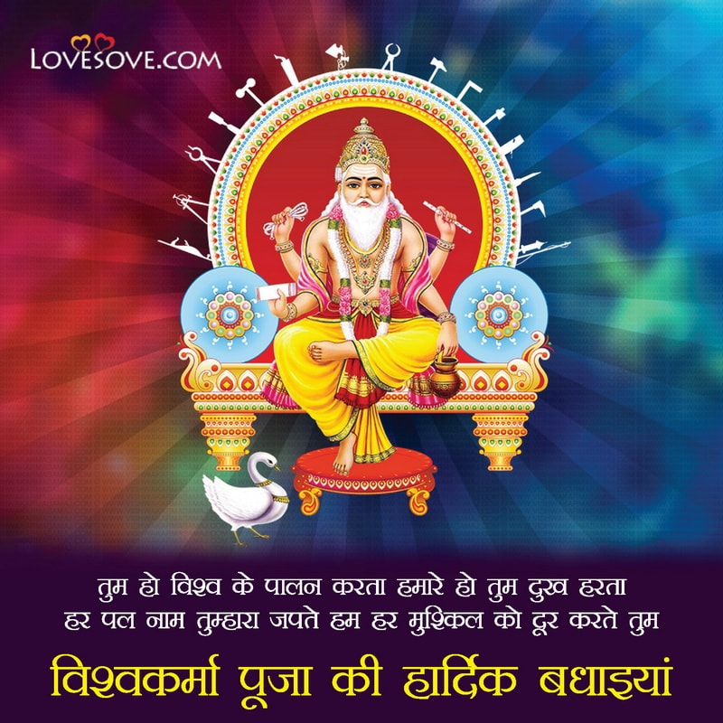 Happy Vishwakarma Puja Status, Happy Vishwakarma Puja Wallpaper, Happy Vishwakarma Puja Image, Happy Vishwakarma Puja Photo, Happy Vishwakarma Puja Pictures, Happy Vishwakarma Puja Hd Images, Happy Vishwakarma Puja Message, Happy Vishwakarma Puja Pic,