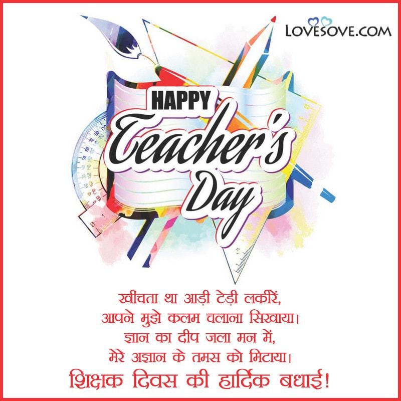 ખુશ શિક્ષક દિવસ, Teacher's Day Messages & Wishes In Gujarati, Teacher's Day Messages In Gujarati, heart touching lines for teachers lovesove
