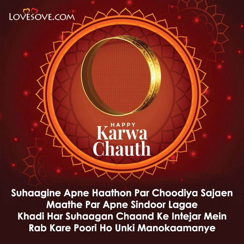 Karwa Chauth Ki Shayari Hindi Mai, Karwa Chauth Ki Shayari, Karwa Chauth Shayari For Husband, Karwa Chauth Shayari For Husband In Hindi, Karwa Chauth Shayari For Wife In Hindi,