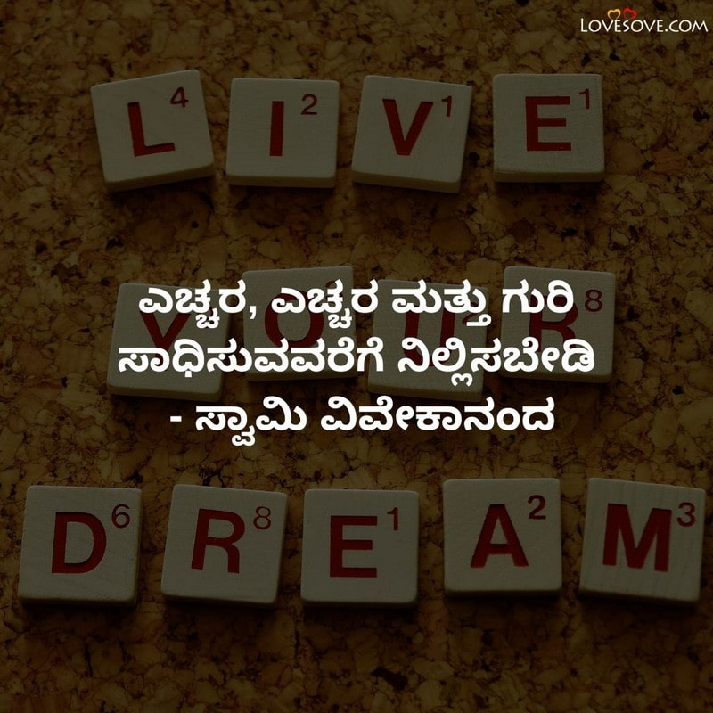 Best Quotes On Life In Kannada Images Download, Kannada Quotes About Life Images, Images Of Kannada Quotes On Life, Quotes On Life Lessons In Kannada, Best Quotes On Life In Kannada Images, Kannada Quotes On Life With Images Download, Kannada Quotes About Life Images Download,