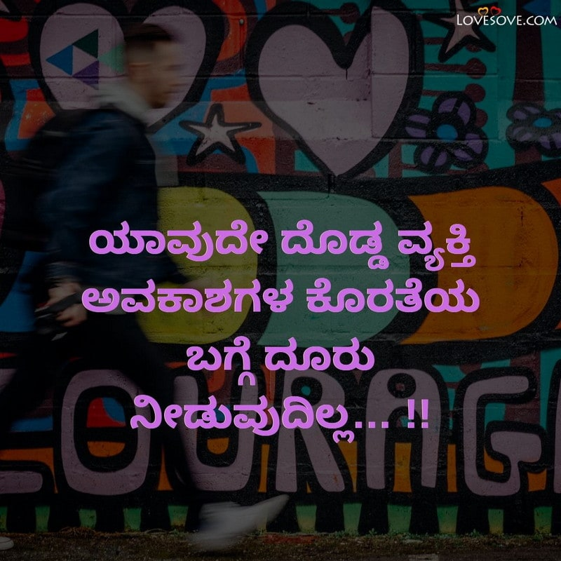 Nice Quotes On Life In Kannada, Happy Quotes On Life In Kannada, Famous Kannada Quotes On Life, Inspirational Quotes On Life In Kannada, Kannada Quotes On Life In English,