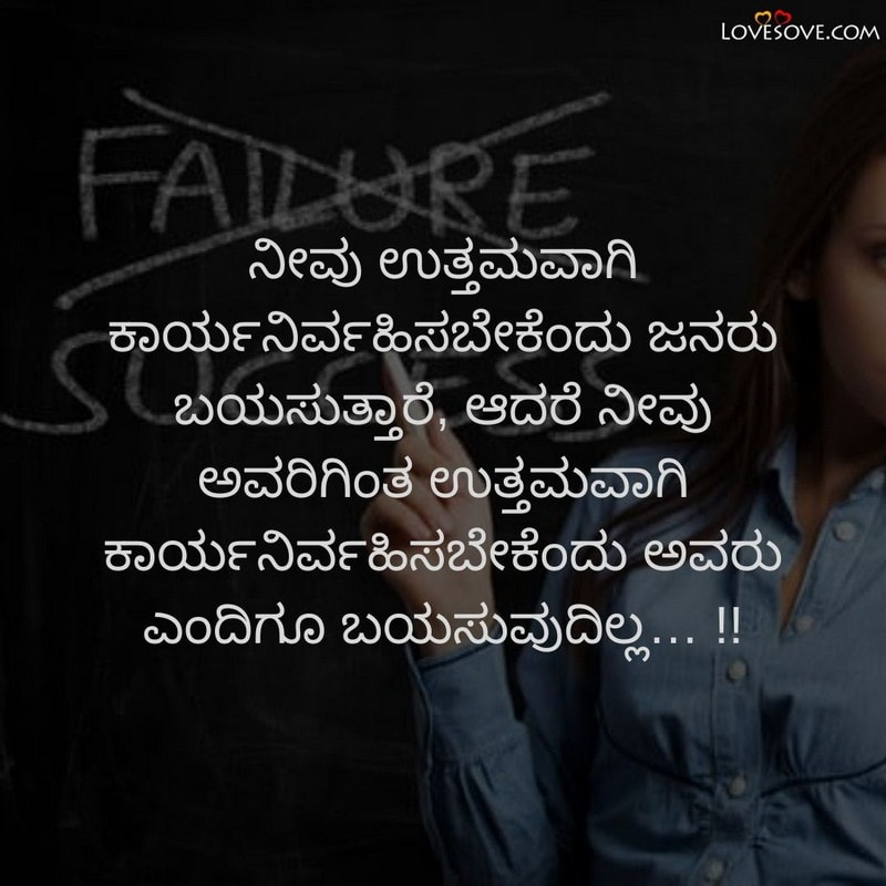 Kannada Quotes On Life In English, Kannada Quotes On Life For Whatsapp Status, Kannada Quotes Of Life, Kannada Status On Life, Kannada Status About Life, Kannada Status In Life, Kannada Status Life, Kannada Status For Life,