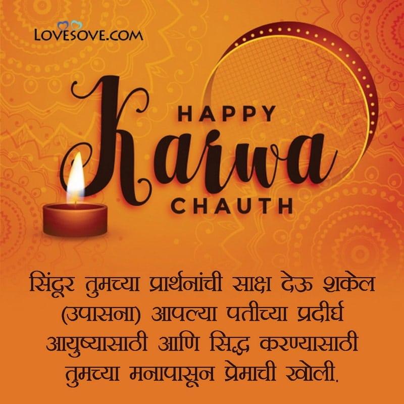 करवा चौथ हार्दिक शुभेच्छा, शुभेच्छा करवा चौथ, करवा चौथ शुभेच्छा, करवा चौथ Wishes In Marathi, Karva Chauth Wishes In Marathi,