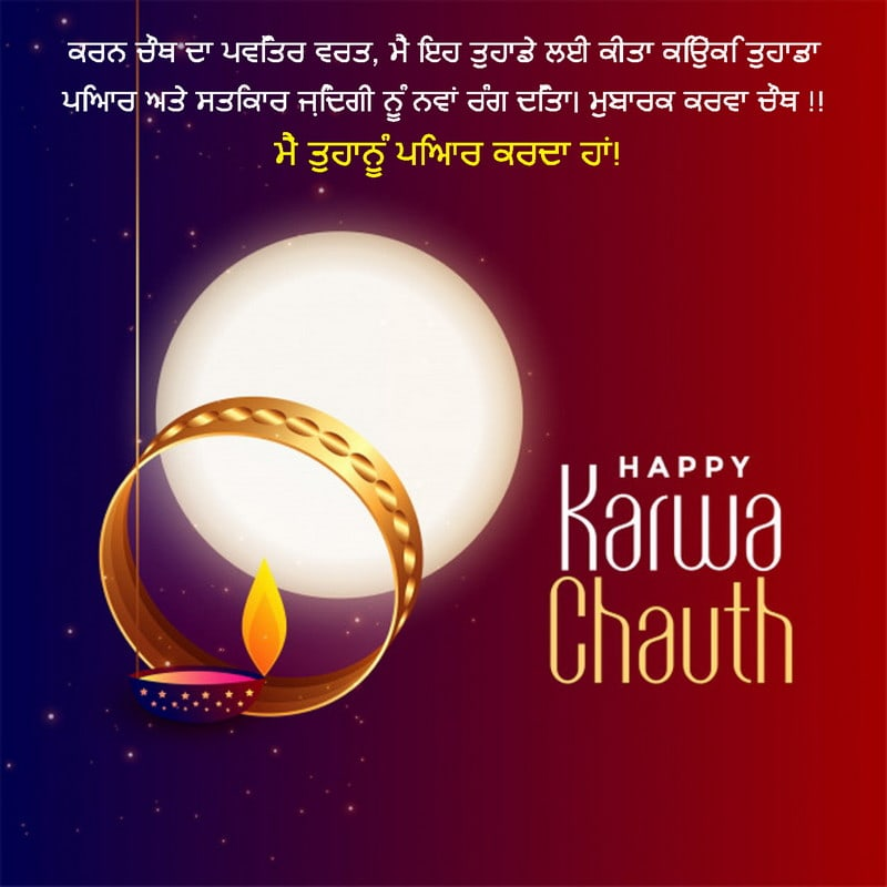 Karwa Chauth In Punjabi Ritual, Karwa Chauth Katha In Punjabi Download, Karwa Chauth Punjabi Images, Karwa Chauth Katha In Punjabi Language, Karwa Chauth Punjabi Pic,