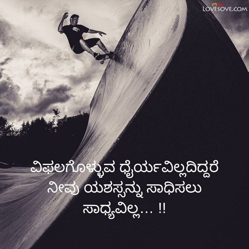 Kannada Status For Life, Kannada Quotes On Life For Whatsapp Status, Kannada Status Images About Life, Whatsapp Status Quotes On Life In Kannada, Kannada Quotes On Life Status, Kannada Lines On Life, Kannada Lines About Life,