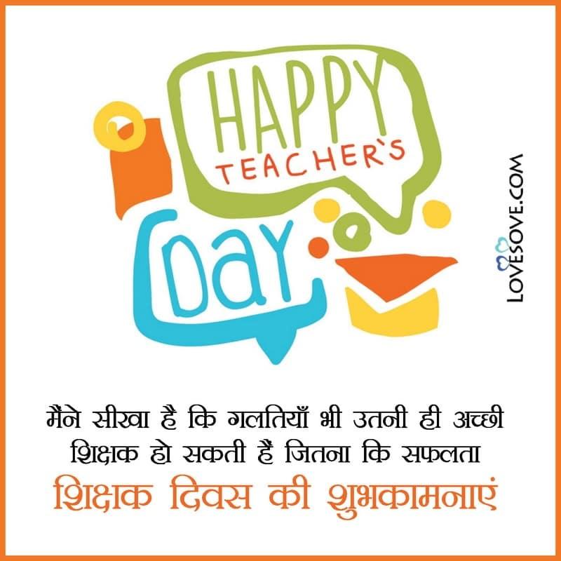 Teachers Day Romantic Shayari, Teachers Day Related Shayari, Teacher Day Shayari 2 Line, Teachers Day Se Related Shayari, Teachers Day Shayari Best, Teachers Day Latest Shayari,