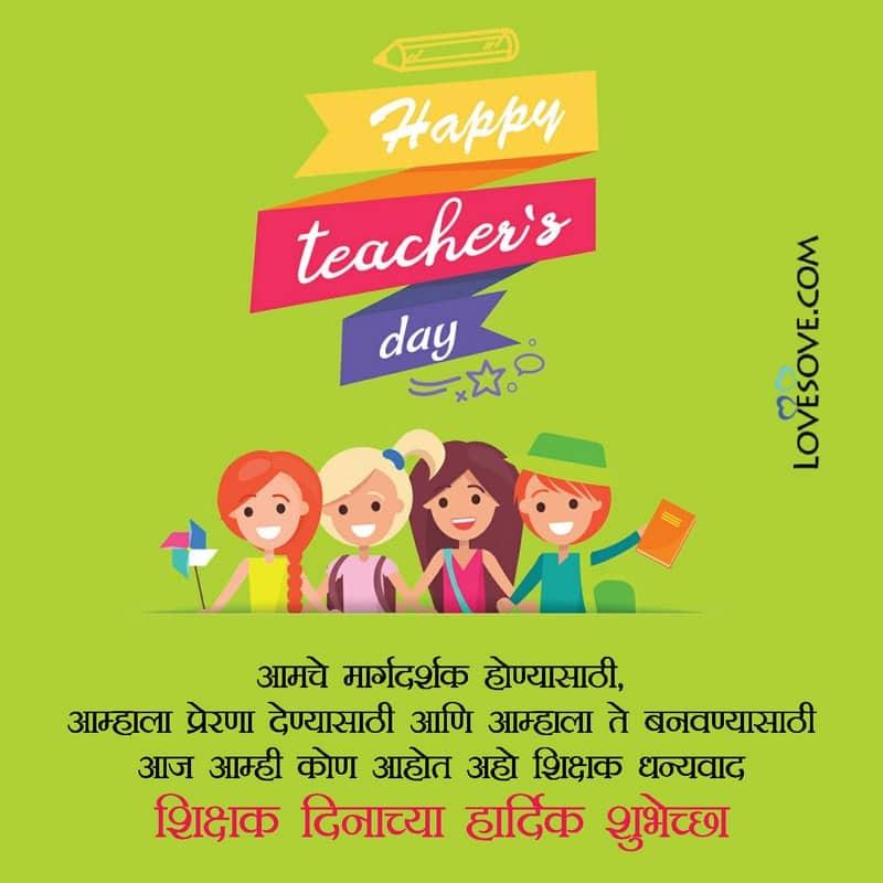 Teachers Day In Marathi, Teachers Day Status In Marathi, Teachers Day Whatsapp Status In Marathi, Teachers Day In Marathi Language, Teachers Day In Marathi Images, Teachers Day Quotes In Marathi 2020,