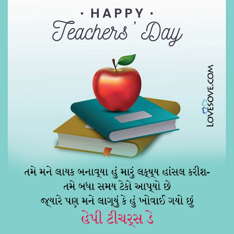 Teachers Day Messages In Gujarati, Teachers Day Msg In Gujarati, Teachers Day Sms In Gujarati, Teachers Day Wishes In Gujarati,