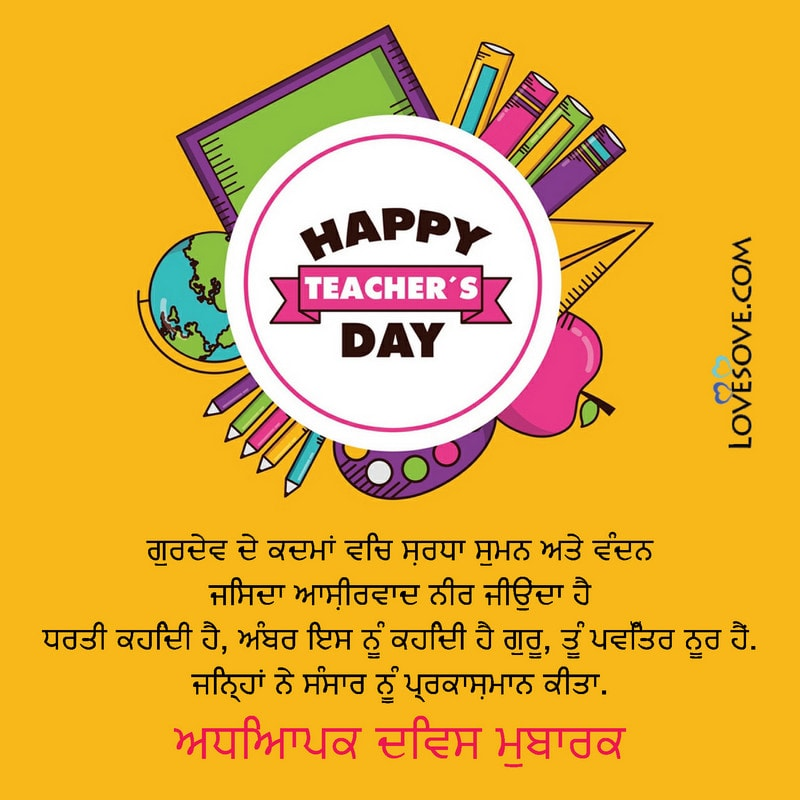 Teachers Day In Punjabi Language, Teachers Day Status In Punjabi, Happy Teachers Day Status In Punjabi, Teachers Day Quotes In Punjabi,