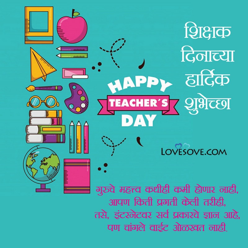 Teachers Day Quotes In Marathi, Teachers Day Quotes In Marathi Language, Inspirational Quotes On Teachers Day In Marathi, Teachers Day Quotes Images In Marathi, Teachers Day Sms Quotes In Marathi, Teachers Day Best Quotes In Marathi,