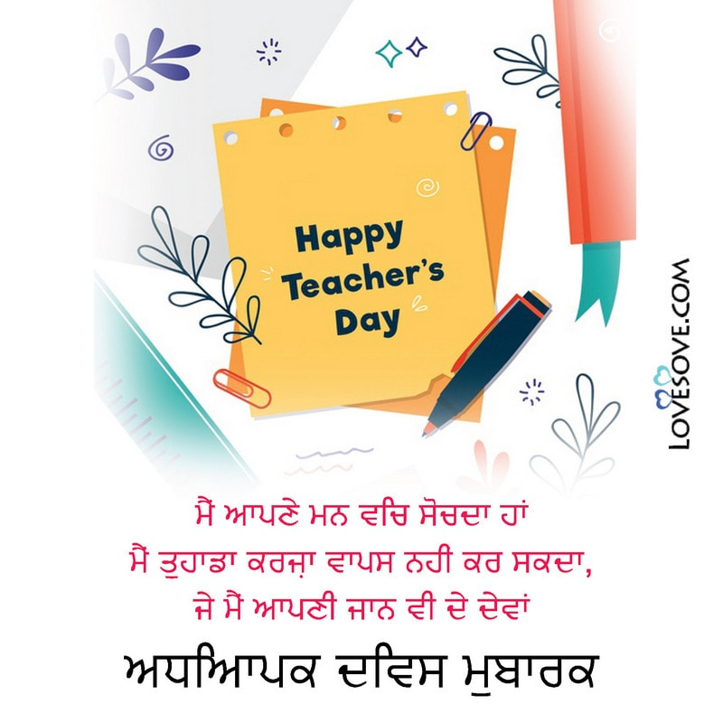 Teachers Day Wishes In Punjabi, Happy Teachers Day Wishes In Punjabi, Teachers Day In Punjabi,