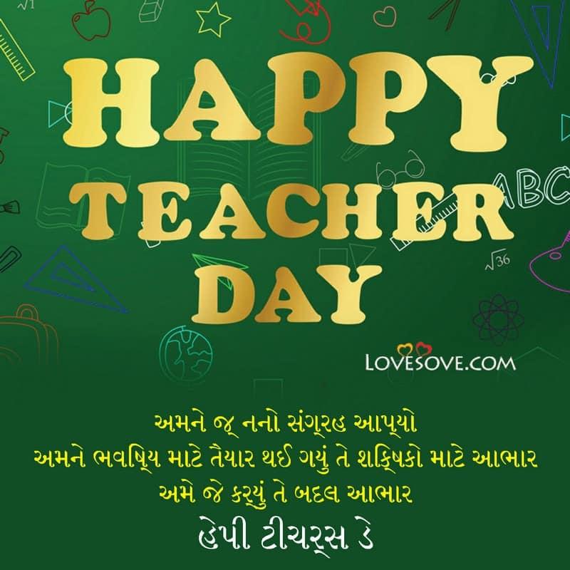 ખુશ શિક્ષક દિવસ, Teacher's Day Messages & Wishes In Gujarati, Teacher's Day Messages In Gujarati, teachers day sms in gujarati lovesove