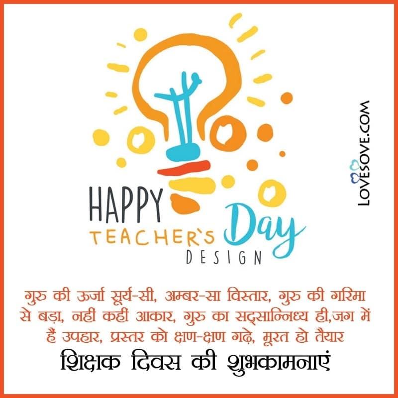 Teachers Day Latest Shayari, Teachers Day Beautiful Shayari, Teachers Day Shayari And Thought, Teachers Day Wishes Shayari, Teachers Day Shayari In Whatsapp, Teachers Day Best Shayari, Teachers Day Love Shayari,