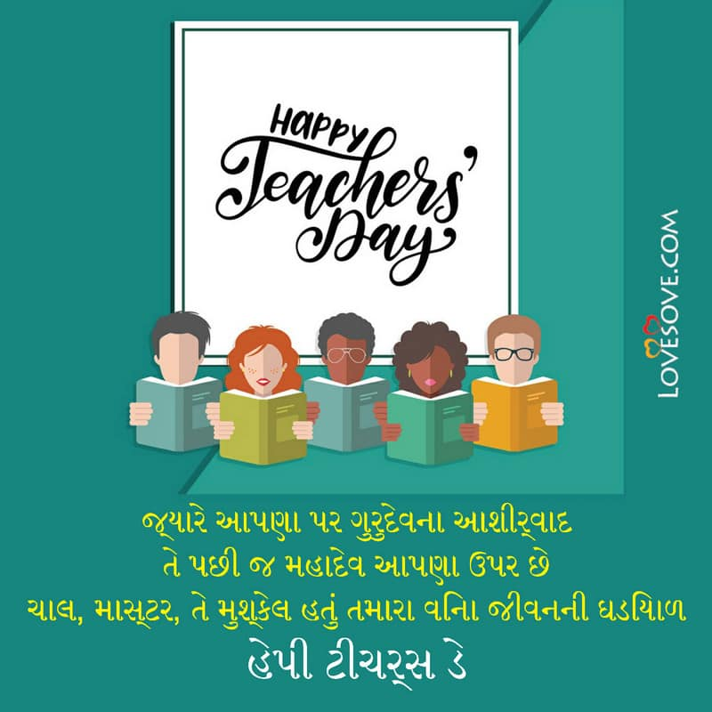 Teachers Day Status In Gujarati, Teachers Day Quotes In Gujarati, Happy Teachers Day Quotes In Gujarati, ખુશ શિક્ષક દિવસ,