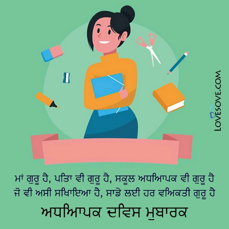 Teachers Day Quotes In Punjabi Language, Happy Teachers Day Quotes In Punjabi, Happy Teachers Day Quotes 2020 In Punjabi, Teachers Day Messages In Punjabi, ਅਧਿਆਪਕ ਦਿਵਸ ਮੁਬਾਰਕ,
