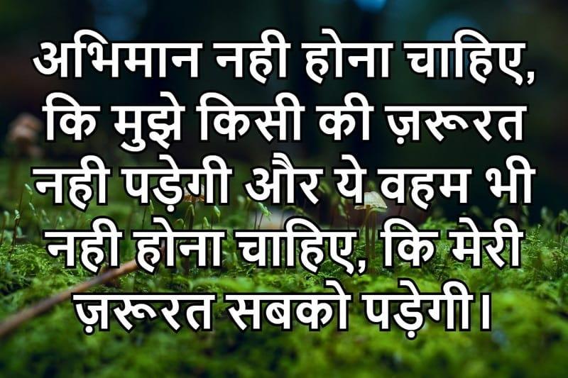 Abhiman nahi hona chahiye ki mujhe kisi ki, , abhiman nahi hona chahiye lovesove